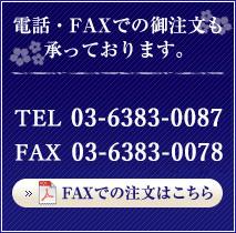 電話・FAXでのご注文も承っております。